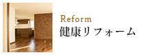 Reform 健康リフォーム