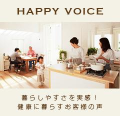 HAPPY VOICE 暮らしやすさを実感!健康に暮らすお客様の声